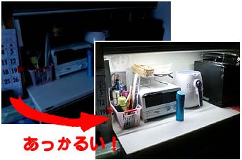 キッチンにLEDテープ