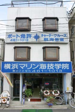 横浜海技専門学院